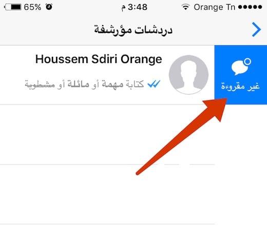 كيفية جعل رسالة غير مقروءة في whatsapp