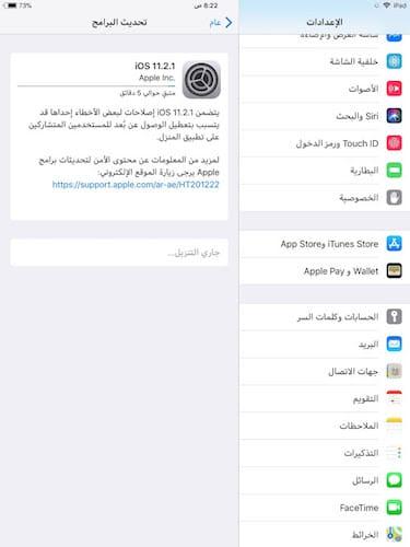 عملية تنزيل تحديث iOS 11.2.6
