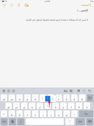 الضغط المطول لكتابة رموز أخرى خفية