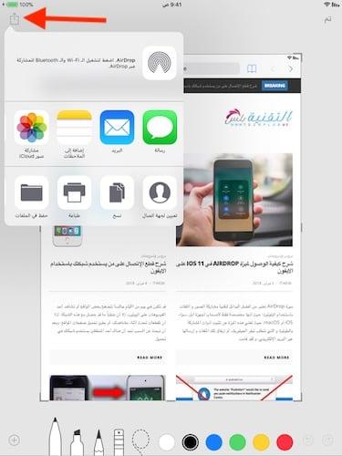 واجهة مشاركة لقطة شاشة