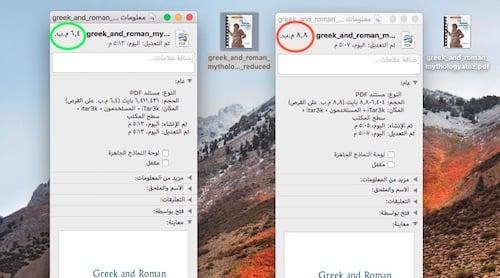 واجهة معلومات الملف قبل و بعد تقليص حجمه