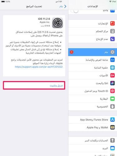 واجهة تحديث iOS 11.2.6