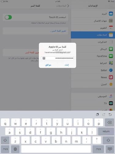 نافذة إدخال كلمة مرور حساب Apple ID الخاص بنا