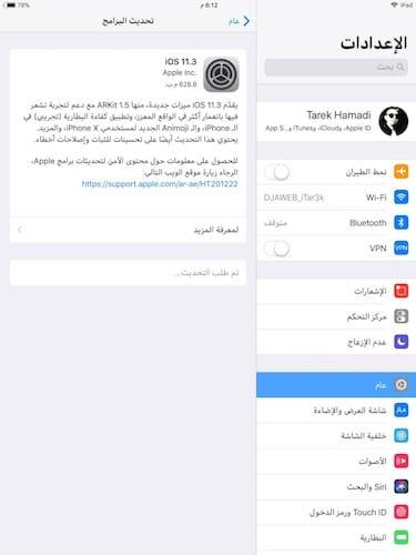 صفحة تنزيل تحديث iOS 11.3