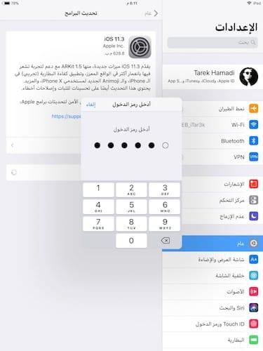 صفحة إدخال رمز الدخول