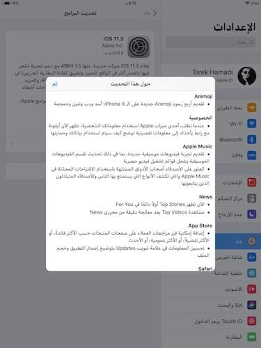 الصفحة الثانية حول التحديث