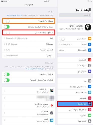 صفحة إعدادات Siri و البحث
