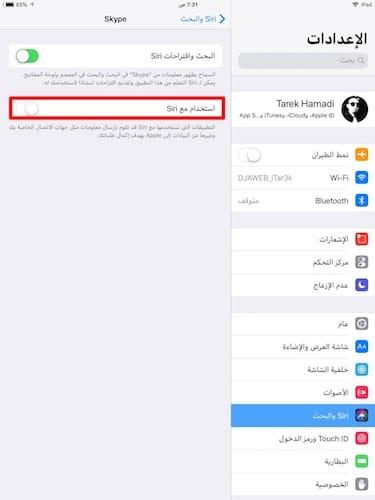 إعدادات Skpe في قسم siri و البحث
