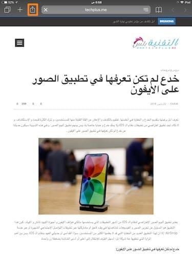 صفحة ويب على متصفح سفاري
