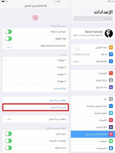 واجهة Touch ID و رمز الدخول