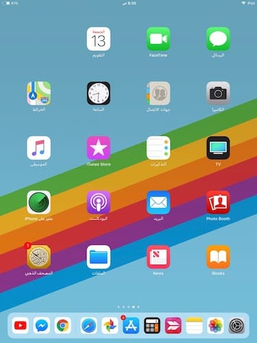 شاشة الرئيسية بأيقونة شفافة
