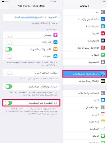 واجهة قسم iTunes Store و App Store