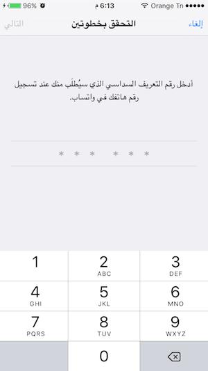 تفعيل التحقق بخطوتين في تطبيق الواتس