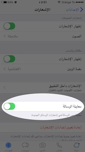 منع ظهور محتوى رسالة واتس اب في الإشعارات