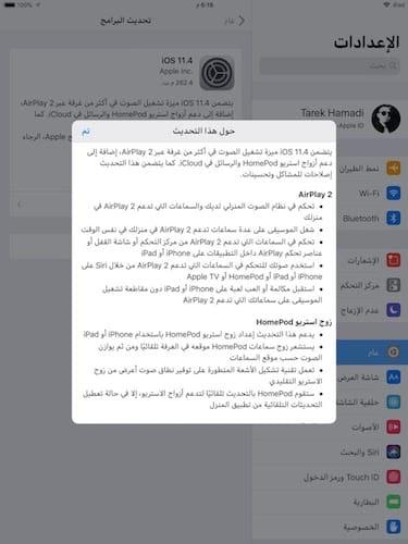 الصفحة الأولى من الجديد في iOS 11.4
