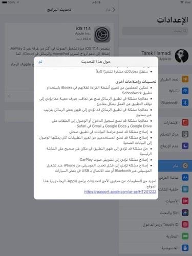 الصفحة الثالثة من الجديد في iOS 11.4