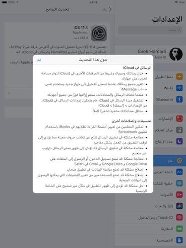الصفحة الثانية من الجديد في iOS 11.4