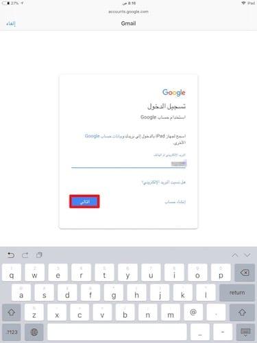 واجهة إدخال حساب البريد الإلكتروني
