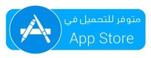متوفر للتحميل في App Store
