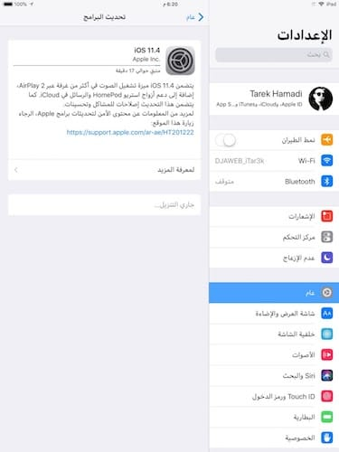 تنزيل تحديث iOS 11.4