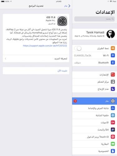 واجهة تثبيت تحديث iOS 11.4
