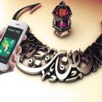 تطبيقات إسلامية للاندرويد