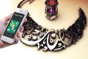 تطبيقات إسلامية للايفون و الاندرويد