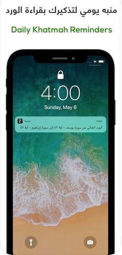 إشعار من تطبيق Khatmah