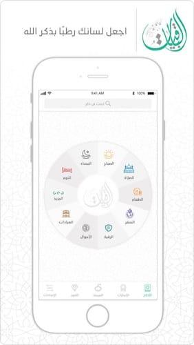 واجهة تطبيق الباقيات أذكار Azkar AlBaqiyat