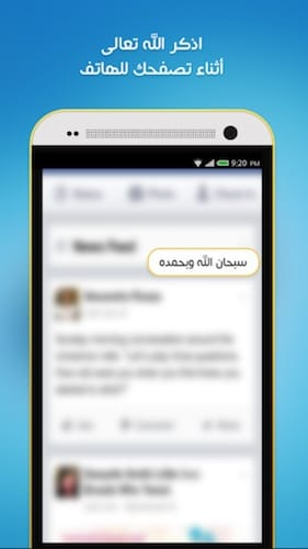 واجهة تطبيق Auto- Athkar for muslims