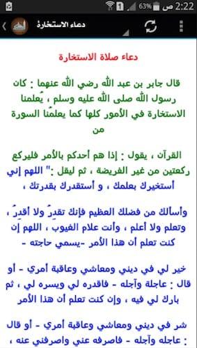 واجهة تطبيق حصن المسلم كاملاً