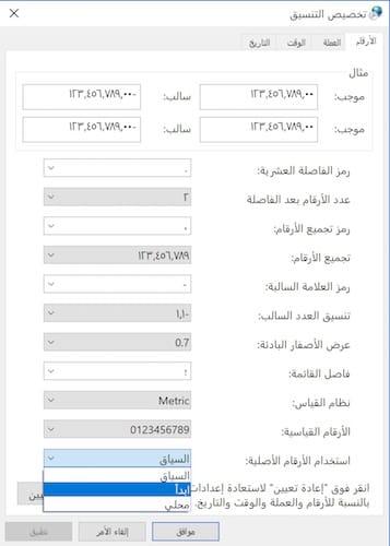 قائمة خيارات استخدام الأرقام الأصلية