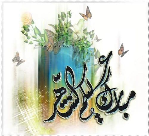 رسالة تهنئة بقدوم رمضان