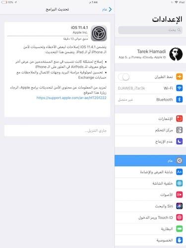 عملية تنزيل تحديث iOS 11.4.1