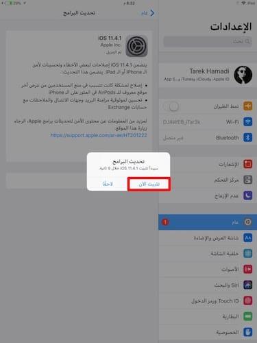 النافذة المنبثقة لتحديث iOS 11.4.1