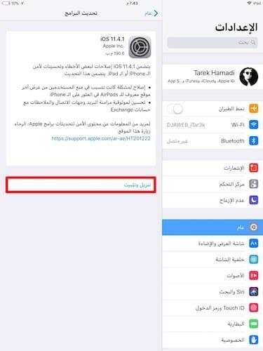 واجهة صفحة تحديث البرامج