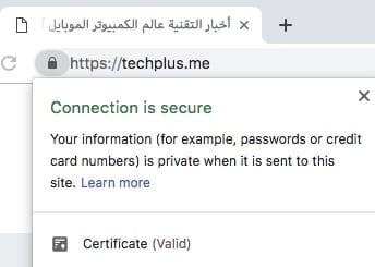 صورة للتأكد من الحماية داخل موقع التقنية بلس، عبر تقنية ssl
