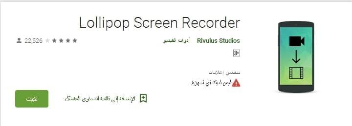 تطبيق تسجيل فيديو الشاشة للأندرويد Lollipop Screen Recorder