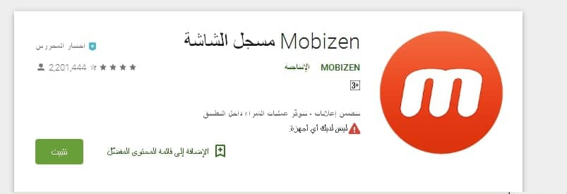 تطبيق تسجيل الشاشة على أندرويد Mobizen