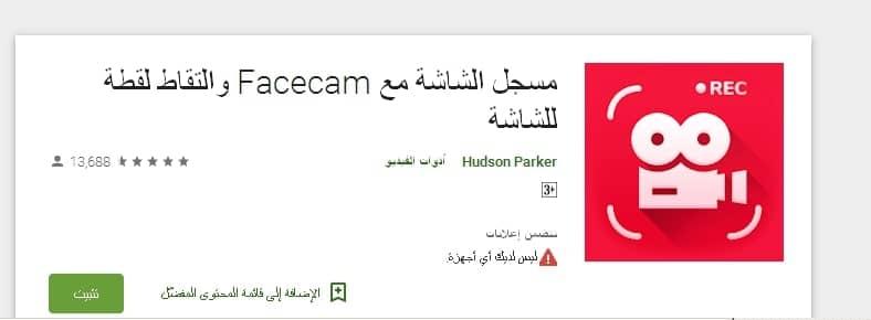 تطبيق الأندرويد Screen Recorder With Facecam