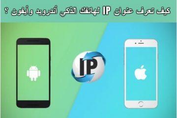 معرفة عنوان ip في الهاتف الذكي آيفون أو أندرويد