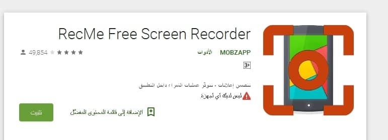 تطبيق RecMe لتسجيل الفيديو للأندرويد